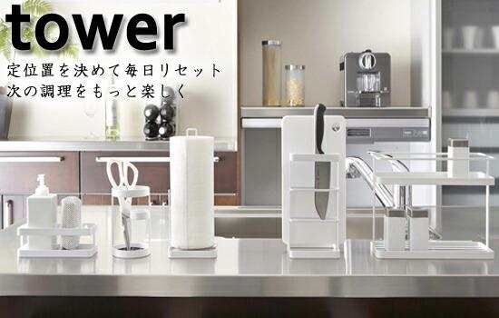 キッチンの定番収納用品。人気のタワーシリーズ 続々入荷中!
