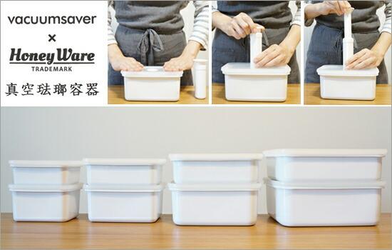 保存に適した琺瑯と真空機能がひとつに!食材の酸化を防止し鮮度を保ちます