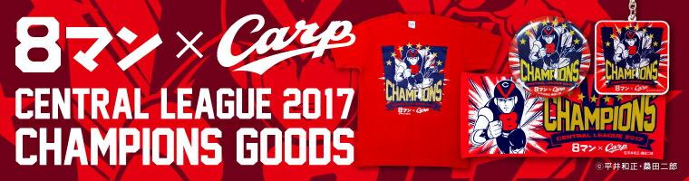 カープ×8マン 2017 リーグチャンピオンV8