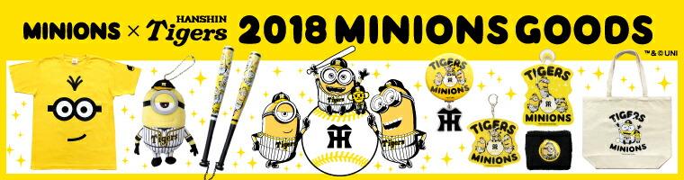 MINIONS×TIGERS 2018