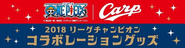 ワンピース×カープ 2018 リーグチャンピオン