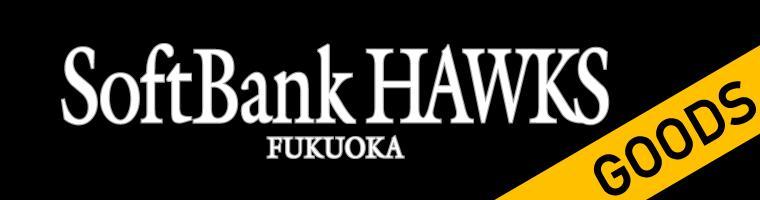 福岡ソフトバンクホークスグッズ