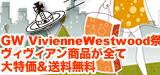 Vivienne Westwood 夏の感謝祭