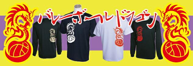 バレーボールドラゴン Tシャツ