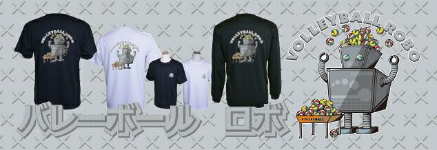 バレーボールロボ Tシャツ