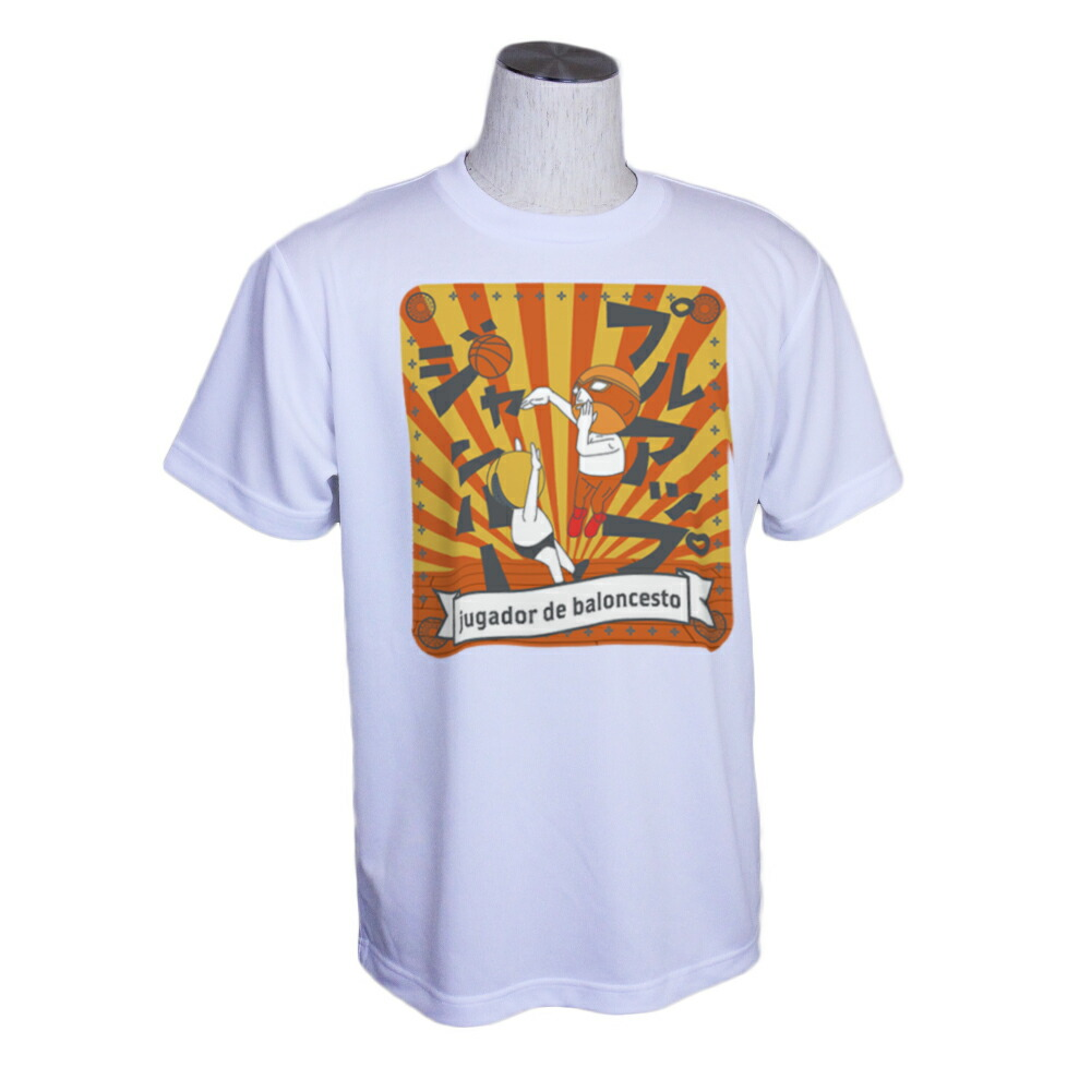バスケットボール半袖シャツ「プルアップジャンパー」