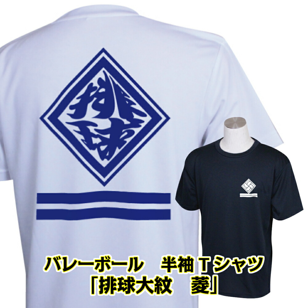 「排球大紋菱」半袖Tシャツ