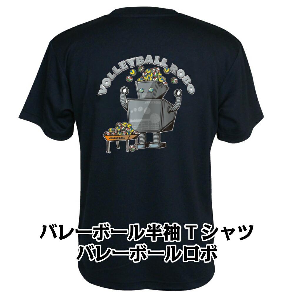 半袖Tシャツ「VOLLEYBALL ROBO」