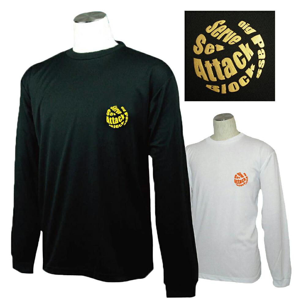 バレーボール長袖ワンポイントシャツ「オールプレー」