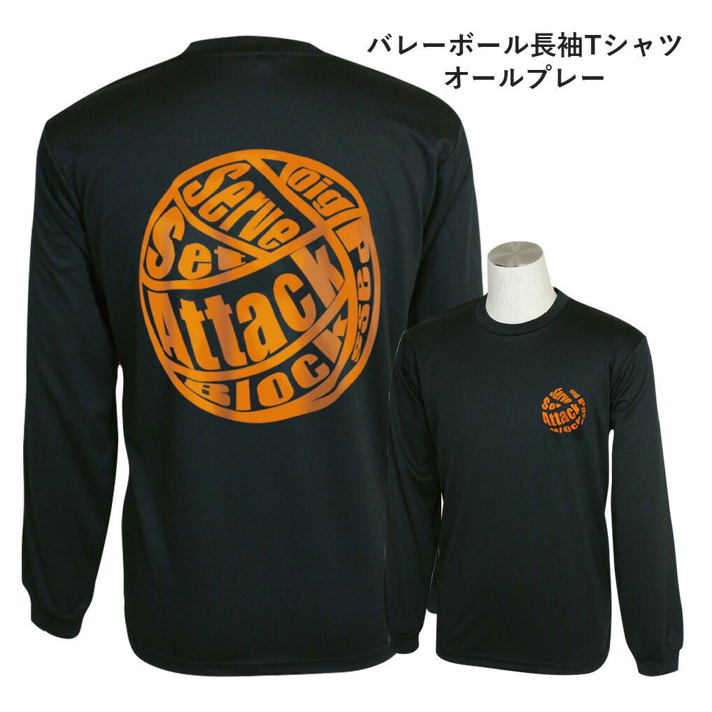「オールプレー」長袖シャツTシャツ