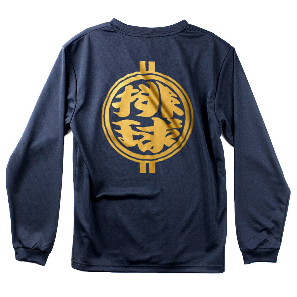 「排球大紋 丸」長袖Tシャツ