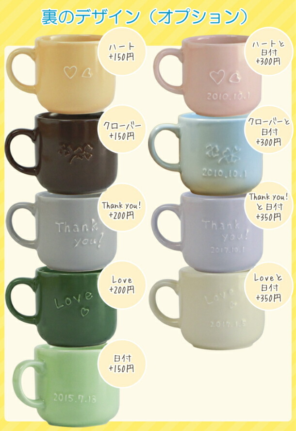 7e521484e9a Hold the name, and the name enter the mug cup small (ten colors of colors)  wedding present; to a mug cup present of the SzaKcsi-style excellent; ...