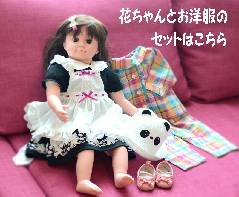 桃色花子とお着替えセットのページへ