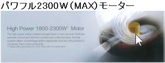 ハイパワー(MAX2300W)の強力モーター使用のサイクロンシステム