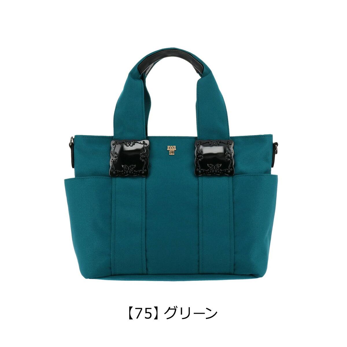 【75】グリーン