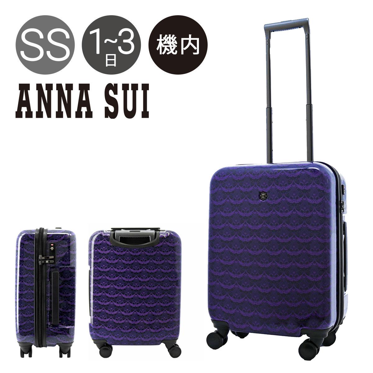 アナスイ スーツケース 機内持ち込み 36l 52cm 2 9kg 313900 軽量