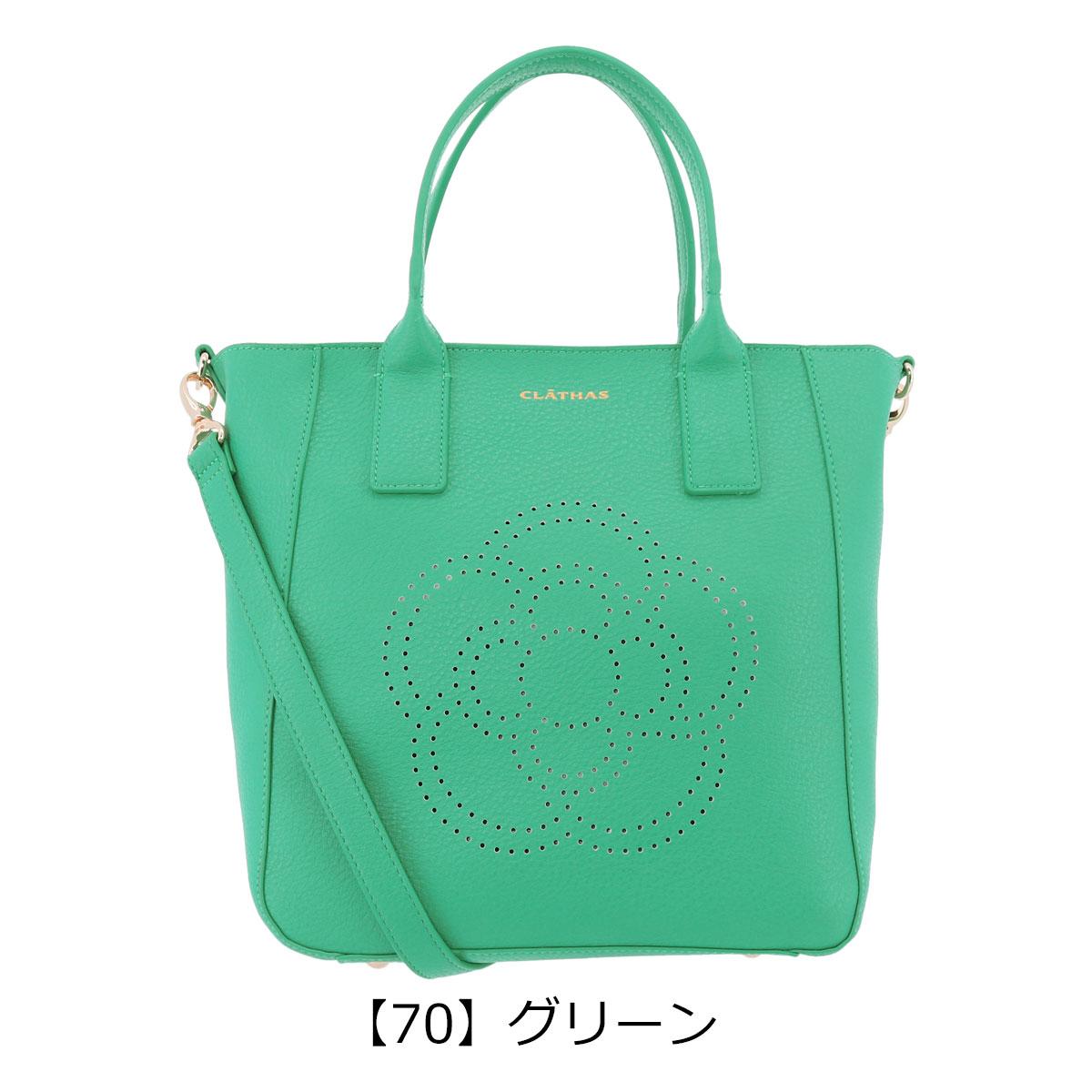 【70】グリーン