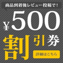 レビュー投稿で次回使える500円クーポン