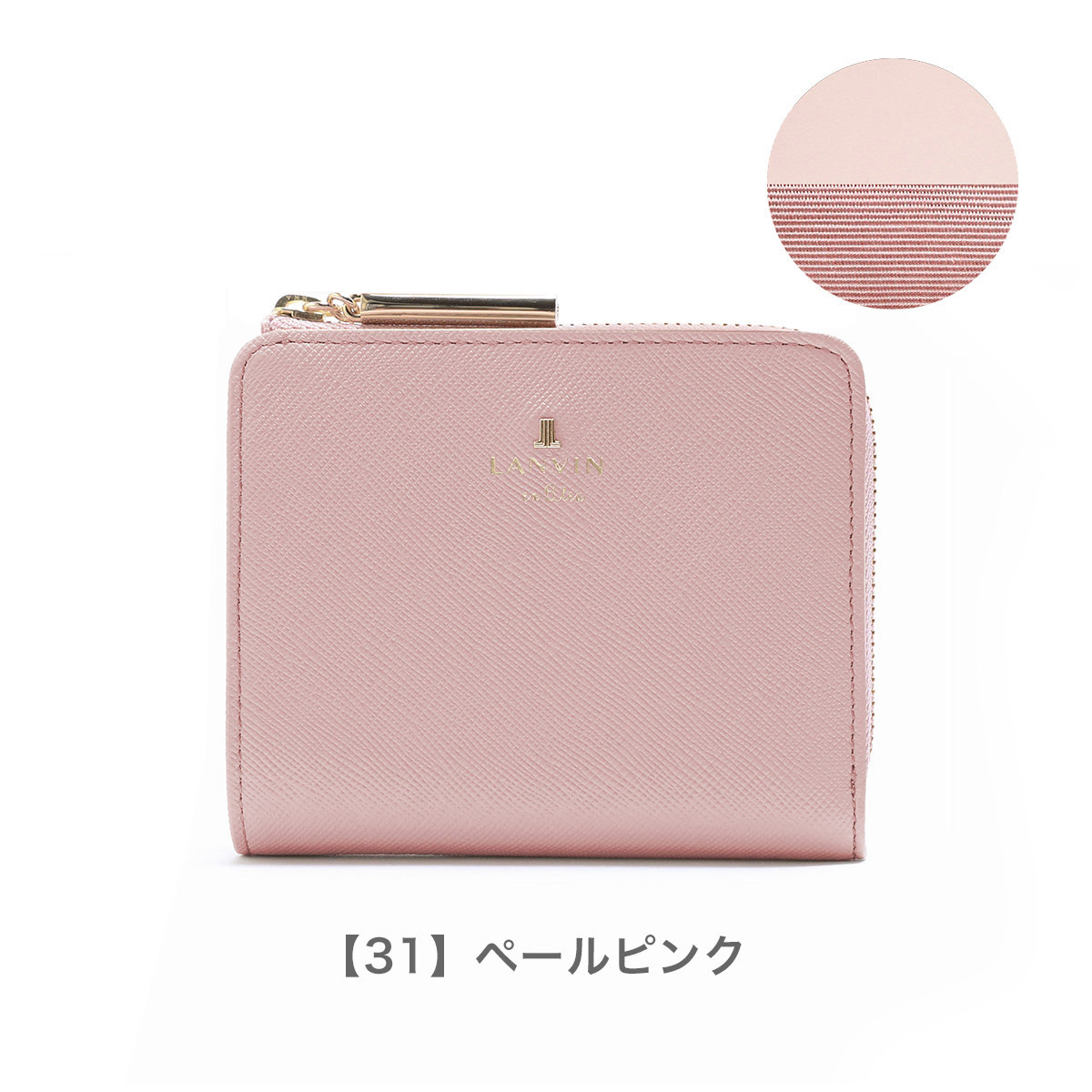 【31】ペールピンク