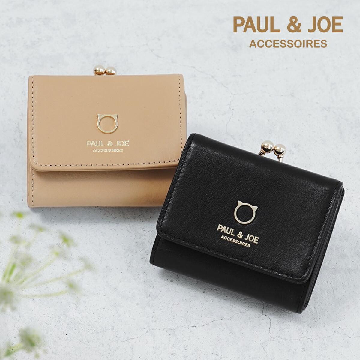 ポール&ジョー アクセソワがま口ミニ財布