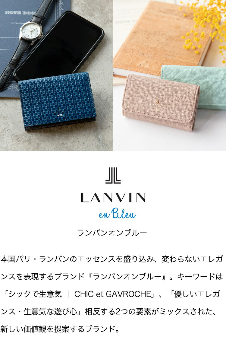 LANVIN en Bleu ランバン オン ブルー