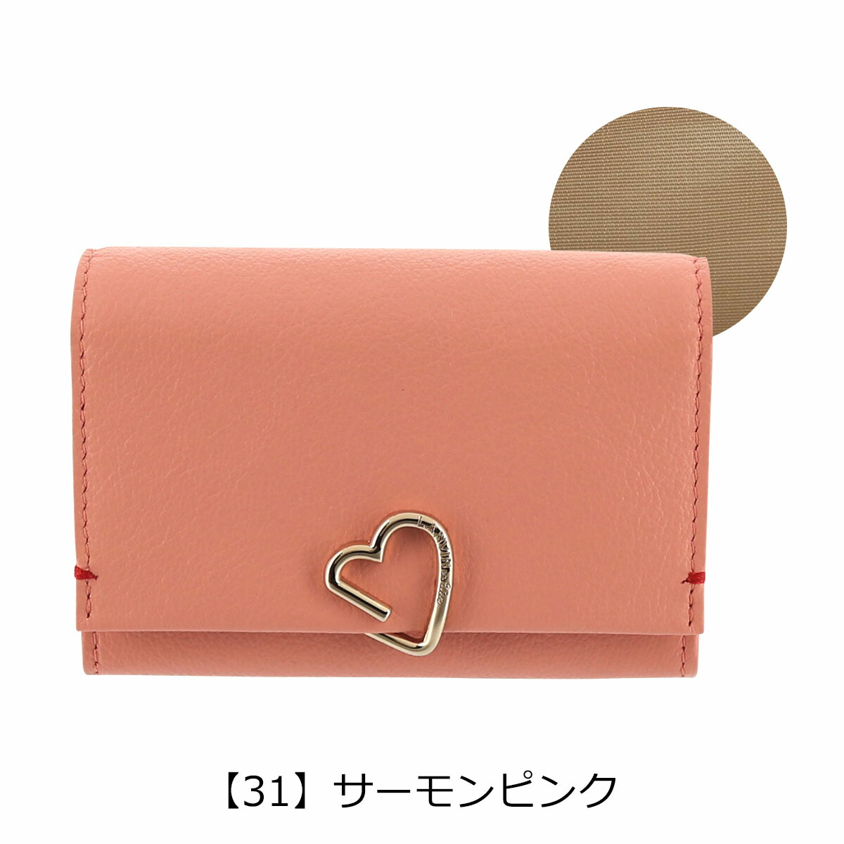 【31】サーモンピンク