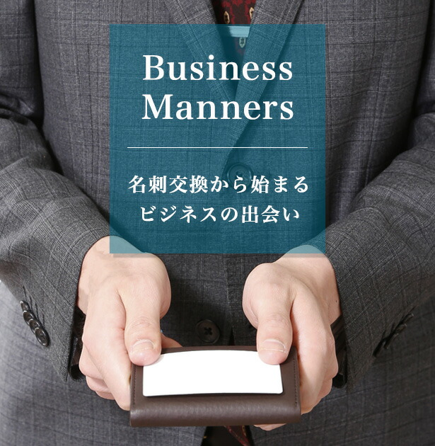 BUSINESS MANNERS