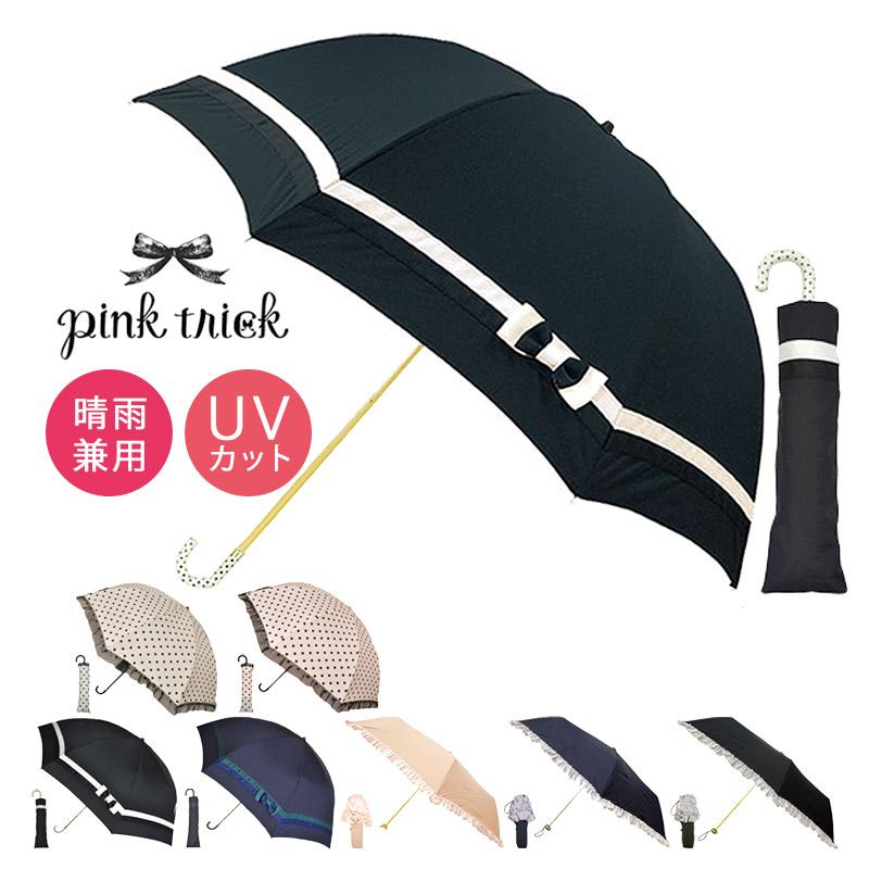 晴雨兼用 折りたたみ日傘