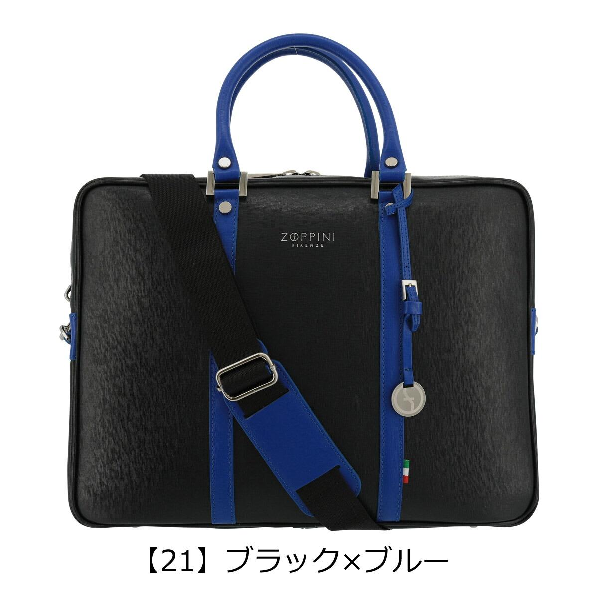 【21】ブラック×ブルー