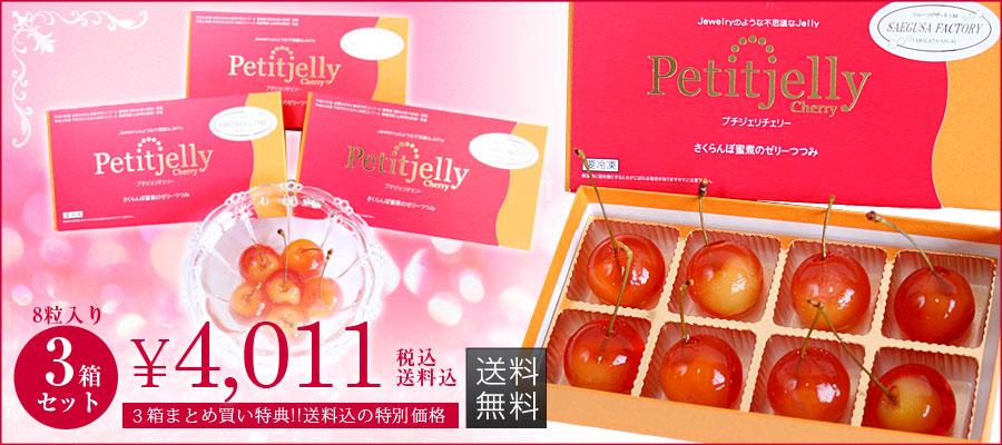 【送料無料】まとめ買い特典!プチジェリチェリー 8粒入BOX×3箱セット