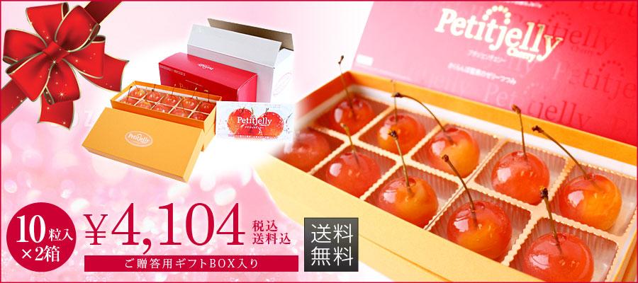 【送料無料】プチジェリチェリー 20粒ギフトBOX (10粒入×2箱)