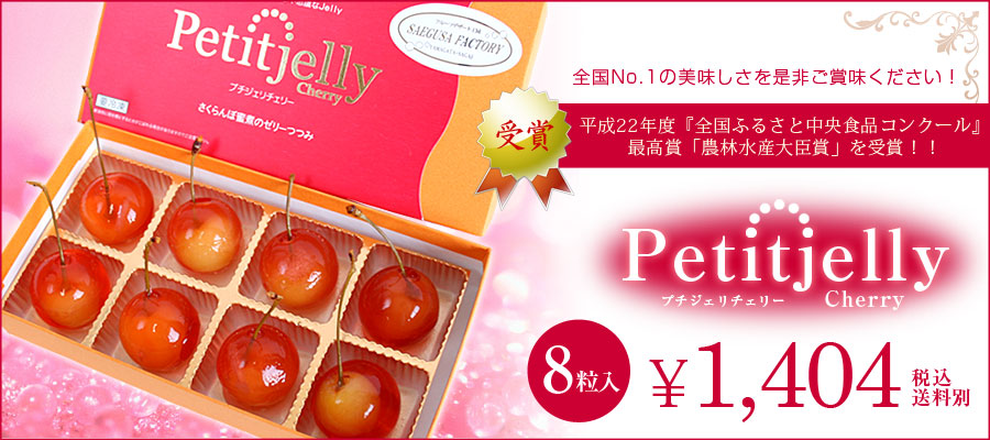 プチジェリチェリー 8粒入BOX