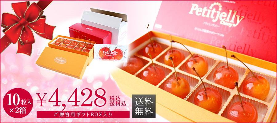 【送料無料】プチジェリチェリー ギフトBOXセット(10粒BOX×2箱)