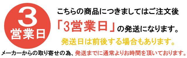 """3営業日"""""""