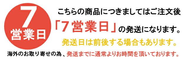 """7営業日発送"""""""