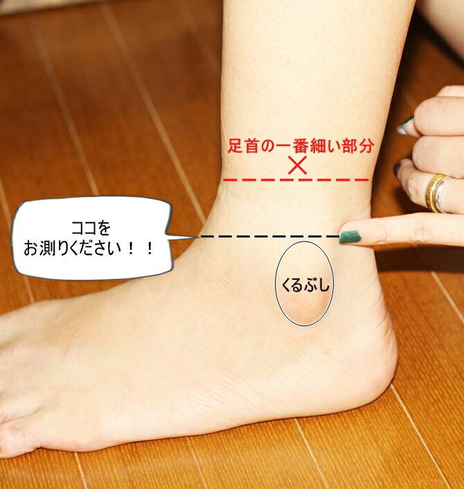 """アンクレットの測り方4"""""""