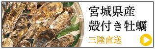 殻付き 牡蠣