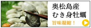 むき身牡蠣