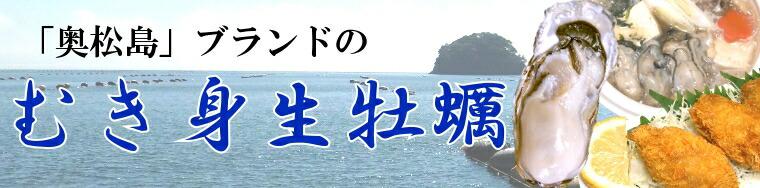 奥松島産 むき身生牡蠣