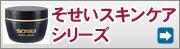 エイジングケアにおすすめの美肌・美白基礎化粧品「そせいスキンケアシリーズ」
