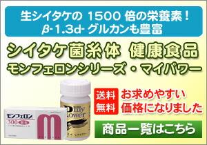 シイタケ菌糸体健康食品「コアレム そせいマイパワー」