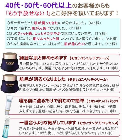 40代・50代・60代の年齢肌が気になる方からご支持を頂いてる基礎化粧品です。