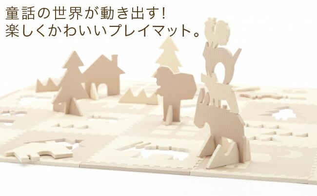 童話の世界が動き出す!楽しくかわいいプレイマット