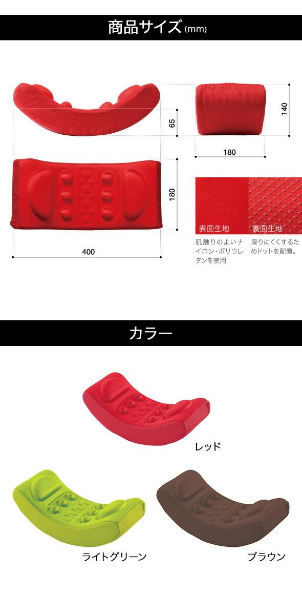 福辻式寝ながら骨盤シェイプ枕の商品サイズ。表面生地、肌触りのよいナイロン・ポリウレタンを使用。裏面生地、滑りにくくするためドットを配置