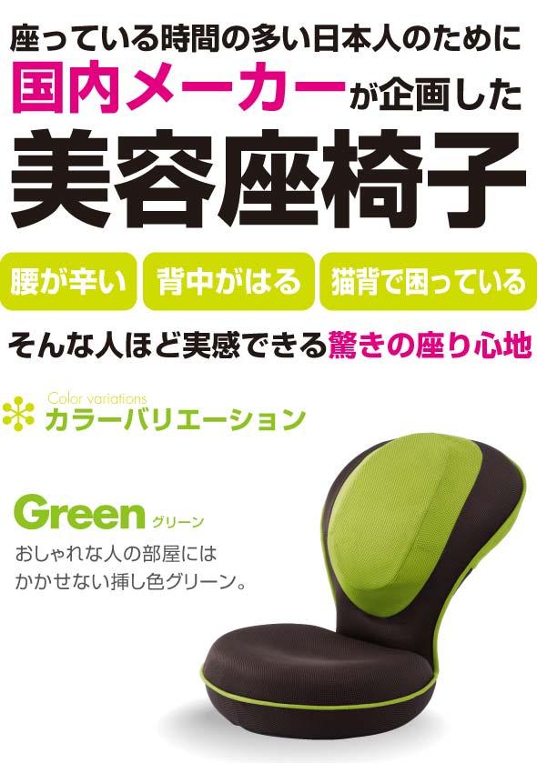座っている時間の多い日本人のために国内メーカーが企画した美容座椅子 腰が辛い 背中がはる 猫背で困っている カラーバリエーション Green グリーン