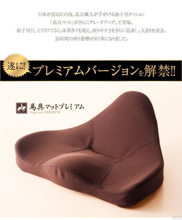 日本が誇る匠の技、馬具職人が手がける椅子用クッション、馬具マットプレミアム