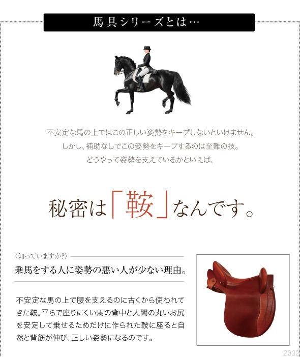 馬具シリーズ、乗馬をする人に姿勢の悪い人がいない理由
