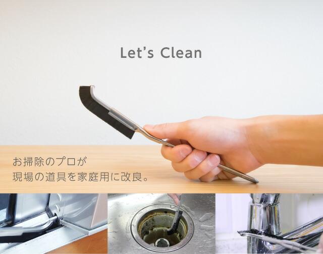 大津式お掃除ブラシJ お掃除のプロが現場の道具を家庭用に改良
