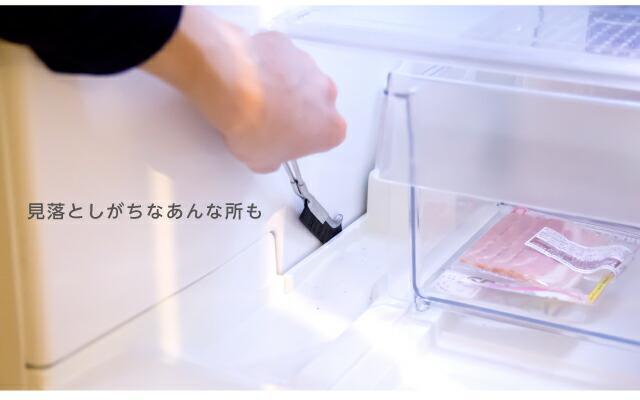 大津式お掃除ブラシJ 諦めていた冷蔵庫の隙間に