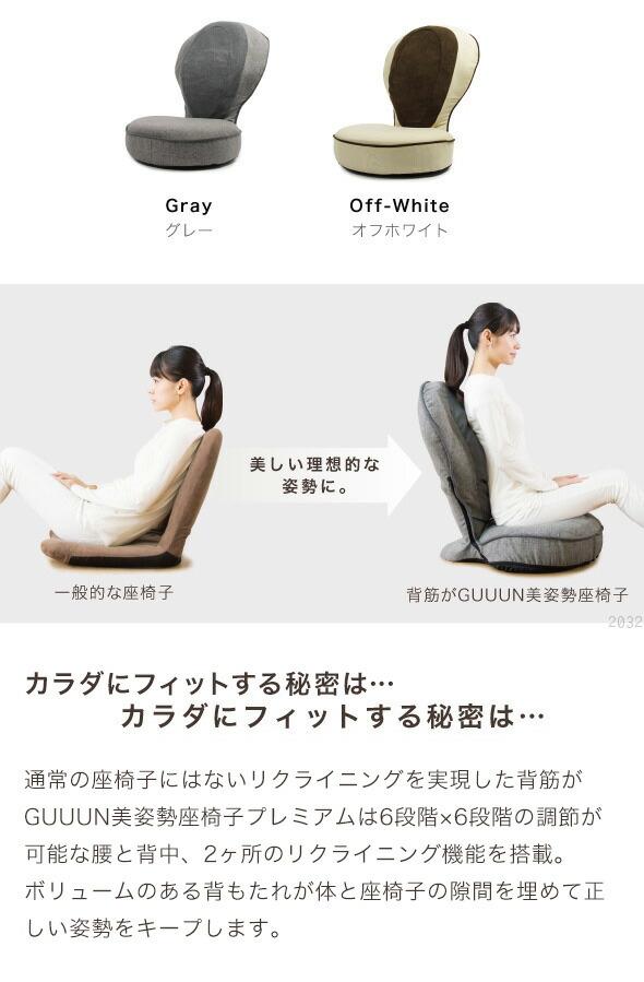 背筋がGUUUN! 美姿勢座椅子 プレミアム 独自のリクライニング機構
